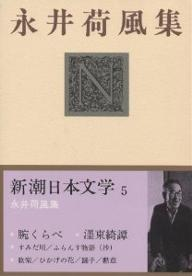 Kafu Japanese volume